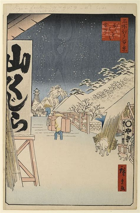 libro hiroshige one hundred famous hiroshige one hundred famous views of edo winter 114 bikuni bridge in snow びくにはし雪中