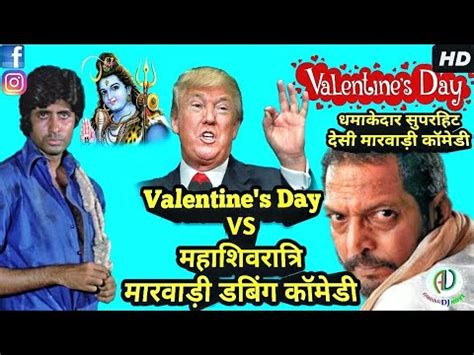 s day comedy marwadi comedy s day vs shivratri