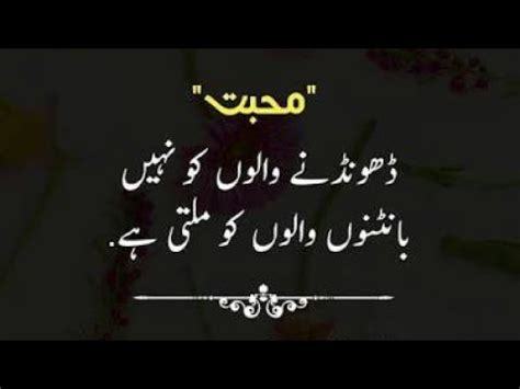whatsapp wallpaper urdu whatsapp urdu romantic shayari t