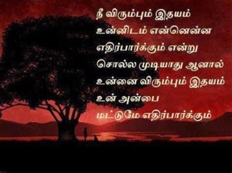 sad love quotes for her for him in hindi photos wallpapers sad love quotes in tamil sad love