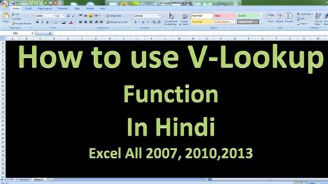 learn microsoft excel in hindi learn vlookup function of excel in hindi simple two file