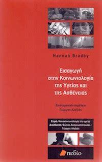 Hannah Bradby Books