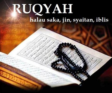 Ikhlas Sumber Kekuatan Islam ayat ayat ruqyah mp3 syeikh saad al ghamidi akan