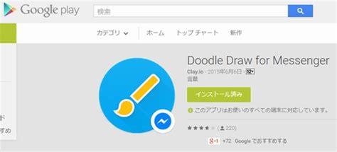 doodle draw on messenger メッセンジャー専用ゲーム第一弾 doodle draw 登場 itmedia news