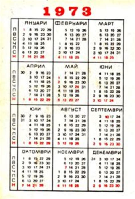 easter 1973 calendar 1973 calendar pictures to pin on pinsdaddy