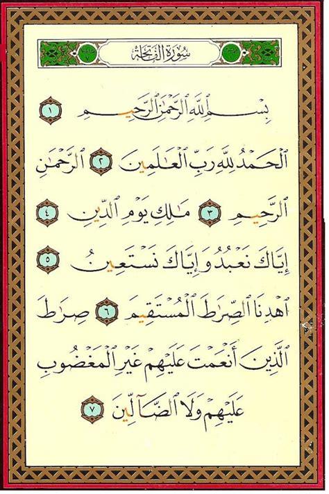 read in one page نبذة عن سورة الفاتحة