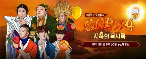 dramanice new journey to the west 4 new journey to the west season 4 engsub 2017 korean
