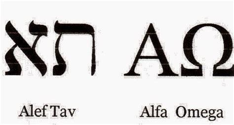 alphaomega alephtav