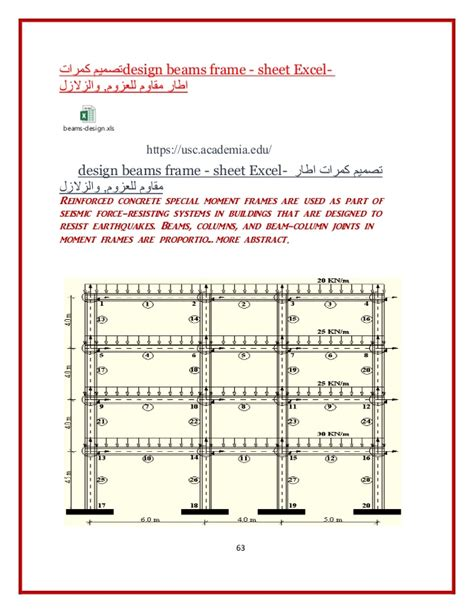 design moment frame exle special moment frames aci 318 اطارات مقاومة للعزوم