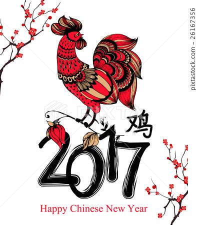 new year 2018 rooster happy new year 2017 rooster greeting card stock
