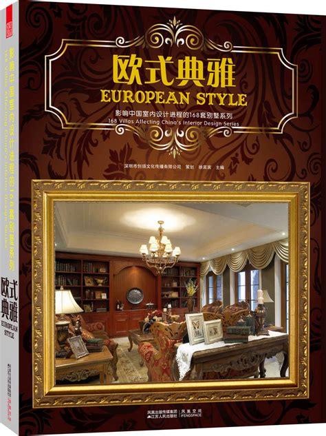 interior design 101 books 168 villas affecting china s interior design series