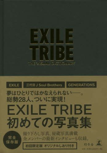 the visual dictionary 初回限定版 exile tribe 著 本 コミック オンライン書店e hon