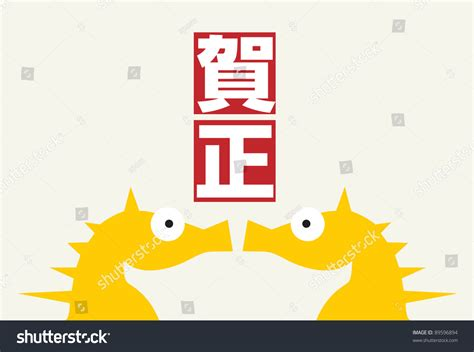 Japanese New Year Cards Template by 2012 Japanese New Year Greeting Card Template Stock Vector