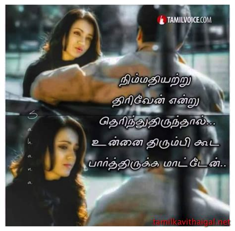 love kavithai themes pin by mini mh on tamil thoughts pinterest dairy and