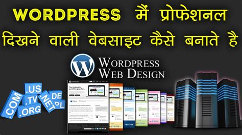 wordpress tutorial for beginners step by step in hindi how to make a wordpress website step by step tutorial for