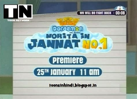 doraemon the movie nobita in jannat no 1 part 1 hd doraemon the movie nobita in jannat no 1 hindi