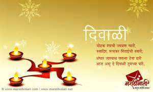 index of wp content gallery diwali marathi greetings