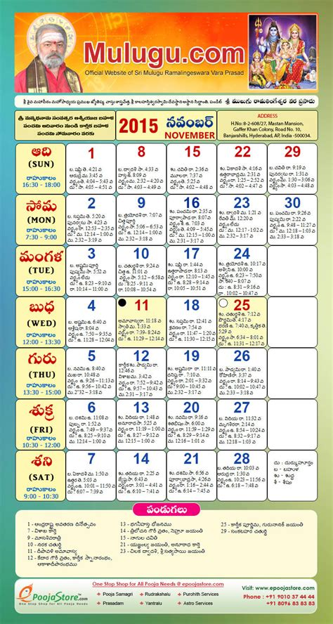 Calendar 2015 January To December Search Results For Telugu Calendar 2015 January To