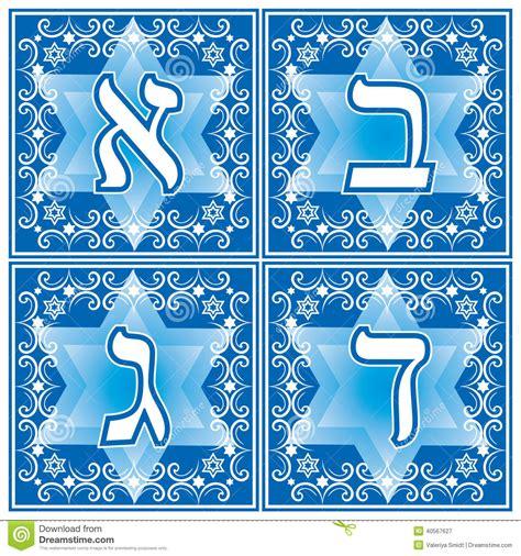 lettere ebraiche lettere ebraiche parte 1 illustrazione vettoriale