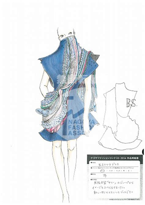 arva fashion illustration competition 2014 nagoya fashion design contest 2014 volvoab