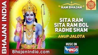shree ram arti shree ram bhajan sita ram sitaram bol radhe
