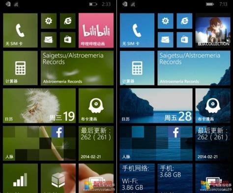 windows 8 1 tutorial der startbildschirm das windows best 228 tigt hintergrundbilder f 252 r den windows phone 8 1