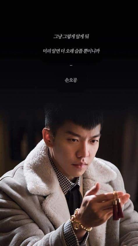 lee seung gi quotes pin by nash tapan on 화유기 pinterest lee seung gi