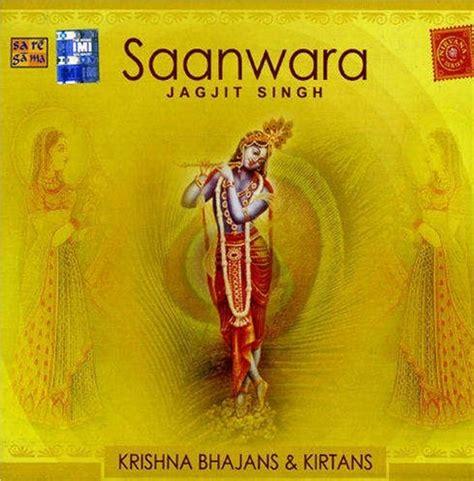 krishna bhajan song mp video ringtone latest krishna bhajan