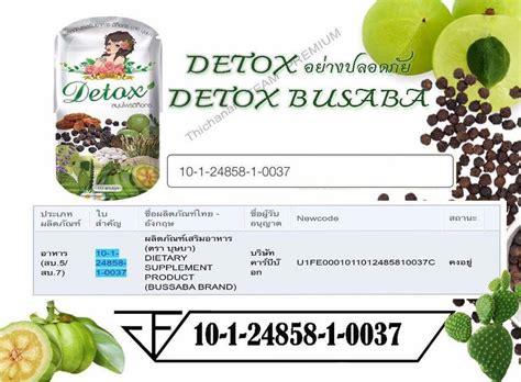 Busaba Detox by สม นไพรด ท อกซ By Busaba ด ท อกซ ก งนาง 10แคปซ ล ราคา