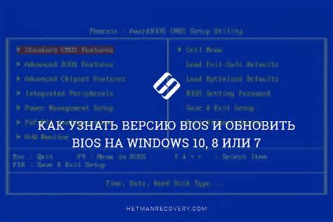 reset bios version как узнать версию и обновить bios на windows 10 8 или 7