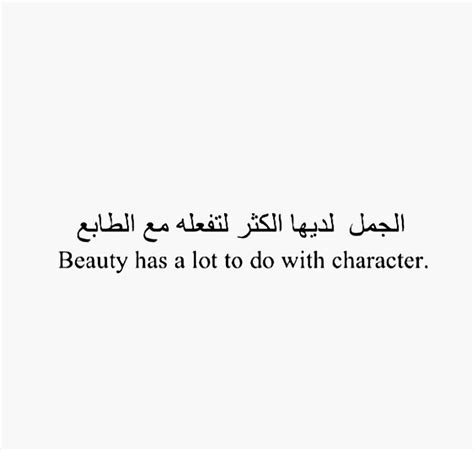 tattoo quotes from the quran arabic quotes my islam pinterest arabic quotes