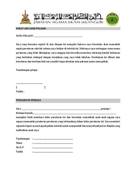 surat aku janji pelajar