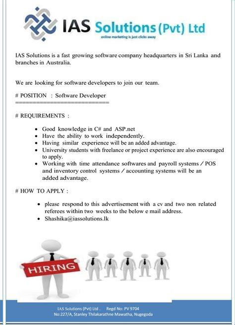 software developer vacancy in sri lanka