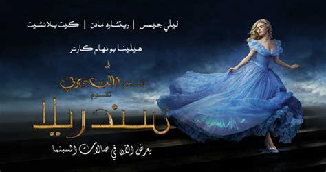 film disney en arabe walt disney characters images walt disney posters