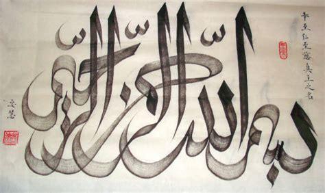 Islamic Artworks 21 itu la pasal 21 inspiring arabic calligraphy artworks
