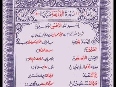 free download quran with urdu translation mp3 qari abdul basit randell s blog free download holy quran recitation urdu