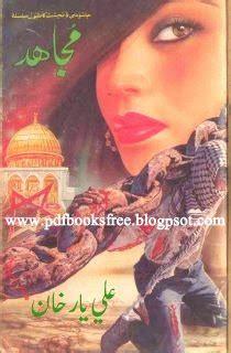 Al Wajiz By Mujahid Book Story mujahid novel complete 11 volumes by ali yar khan free
