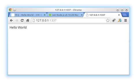 node js http module tutorial hello world 웹 서버 생성하기 node js