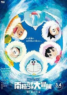 film doraemon wiki doraemon the movie 2017 great adventure in the antarctic