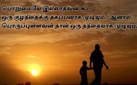 dad daughter tamil movie quotes dad quotes quotesgram