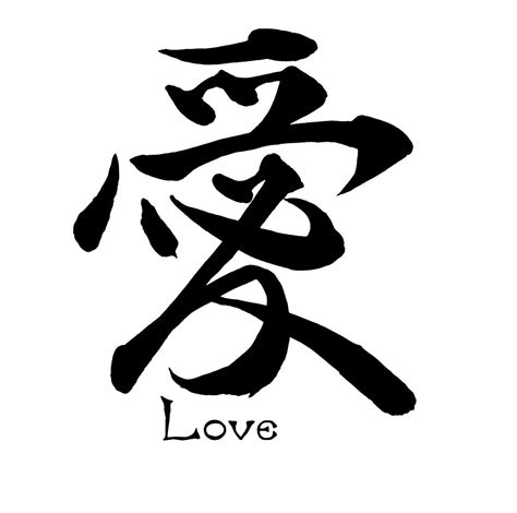 symbol for love kanji symbols love www imgkid com the image kid has it