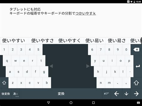 japanese keyboard android atok japanese input keyboard android apps on play