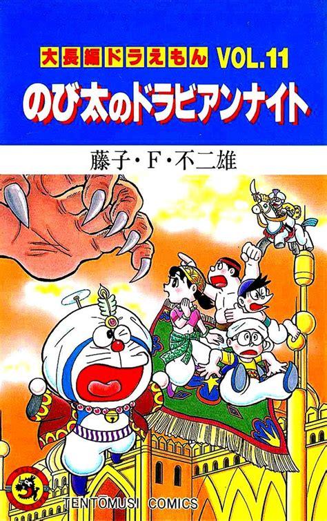 Komik Next To Me Vol 5 gambar quot komik doraemon dunia kartun dan anime