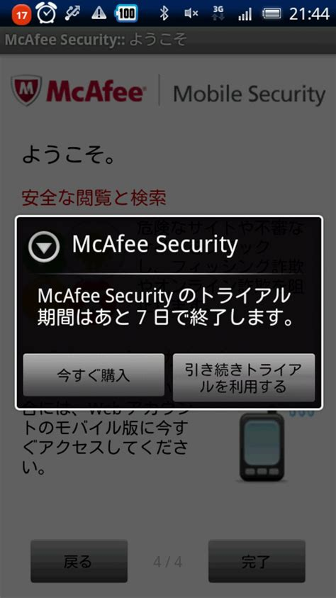 mcafee mobile security free mcafee mobile security for android ダウンロード