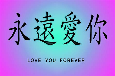 imagenes i love forever 37 best love you forever images