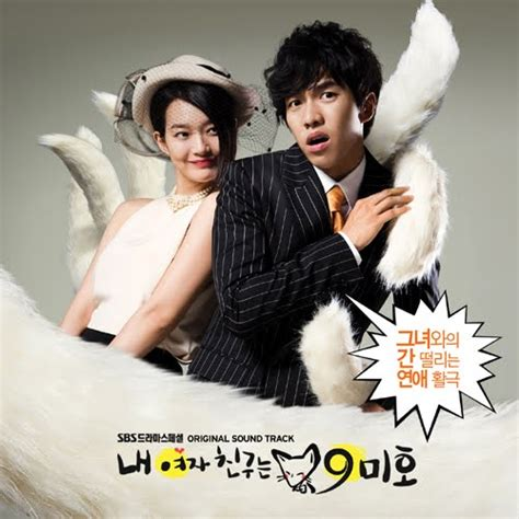 lee seung gi album download zip free ost my girlfriend is a gumiho nine tailed fox full