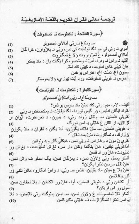 Écrire la langue berbère au royaume de Mohamed VI