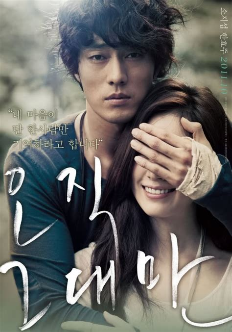 Film Drama Korea Only You | adt s smallworld an uncommonly common korean romantic