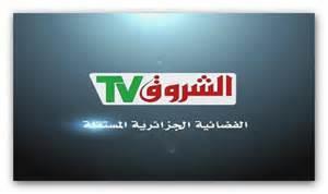 regarder echourouk tv hd echourouk