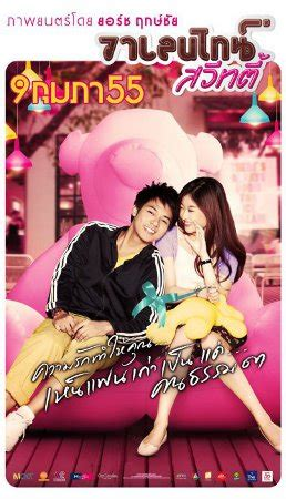 film thailand valentine sweety recommended thai movies recommended thai movies